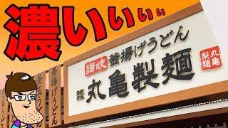 丸亀製麺ガッツリ濃い新メニューに天かすどっさり乗せてみた!