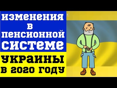 Изменения в пенсионной системе Украины в 2020 году