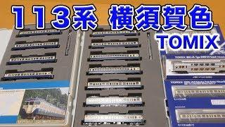 【TOMIX】113系 近郊電車 横須賀色 紹介【開封】