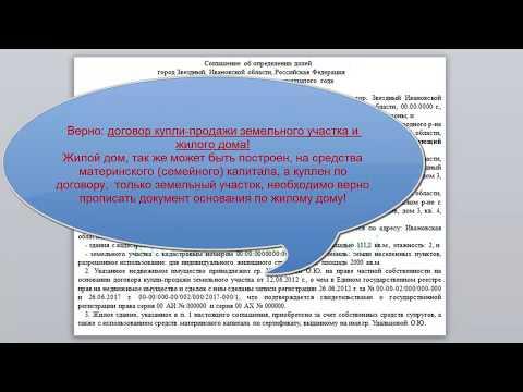 Образец Соглашения по жилому дому и земельному участку! 2019 г.