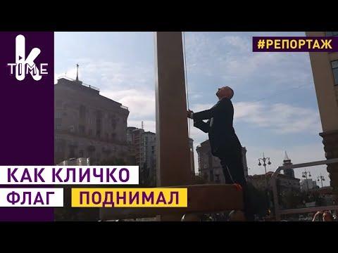 Кличко и флаг. Киевская мэрия отпраздновала День государственного флага
