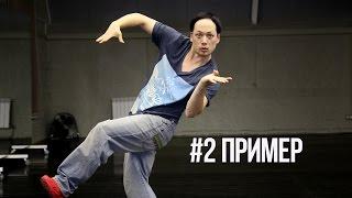 Уроки танцев | 7 СПОСОБОВ ВЗОРВАТЬ МОЗГ ЗРИТЕЛЮ