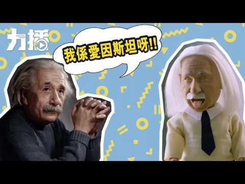 美研發愛因斯坦機械人