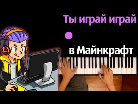 Ты играй играй в Майнкрафт ● караоке | PIANO_KARAOKE ● ᴴᴰ + НОТЫ & MIDI