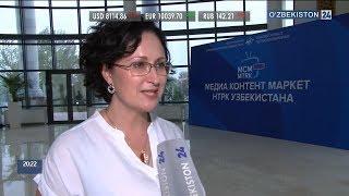 В Национальной телерадиокомпании Узбекистана прошел медиа-форум «MEDIA CONTENT MARKET MTRK-2018»
