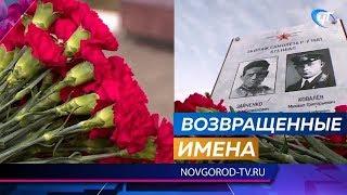 В Мясном Бору захоронили останки двух советских летчиков, погибших весной 1942 года