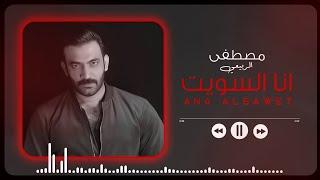 مصطفى الربيعي - انا السويت | Mustafa Alrubaiey - Ana Alsawet (حصريا 2020) تحميل MP3