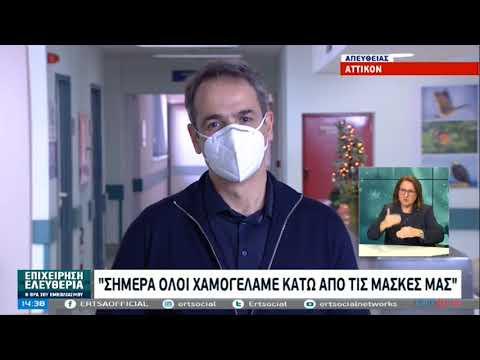 Εμβόλιο COVID: Οι δηλώσεις του Κυριάκου Μητσοτάκη | ΕΡΤ 27/12/2020