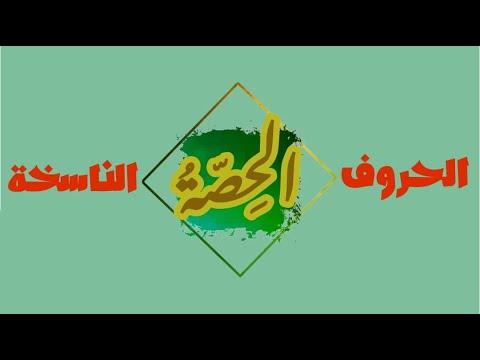 لغة عربية | نحو | الحروف الناسخة | إن وأخواتها  | محمد عبدالمنعم | اللغة العربية الصف الثالث الثانوى الترمين | طالب اون لاين