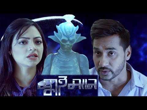 স্কাইম্যান - Skyman | Sajal, Ishana | Bangla New Natok 2019