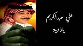 تحميل اغاني يا راوية - علي عبدالكريم MP3