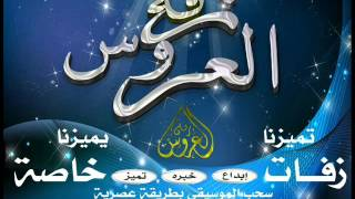 اغاني طرب MP3 زفة ناديه مصطفى 2014-باسم نوره - 0552281768 زفه العروس تحميل MP3