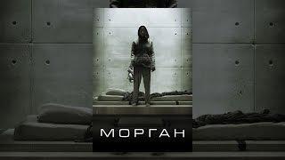 Смотреть онлайн Платный фильм: Морган, 2016 года