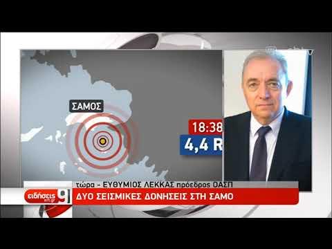 Σεισμός 4,4 R στη θαλάσσια περιοχή νότια της Σάμου    30/08/2019   ΕΡΤ