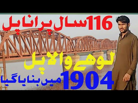 The old Chondwala bridge over the Chenab River, which was built 116 years ago!
