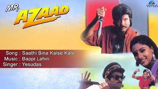 Mr. Azaad : Saathi Bina Kaise Kate Full Audio Song | Anil
