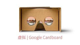 虚拟 | Google Cardboard