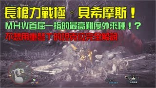 【MHW】一招一式對應極貝希摩斯!坦克詳細攻略!【長槍】