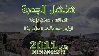 شنشل الجعبة علاء رضا عدنان بلاونة 2011