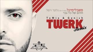 סאבלימינל מארח את גלעד ויטל - חלום של כל גבר | ToMix & Genish Twerk Remix