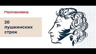 Прогулки с Пушкиным: 20 пушкинских строк
