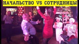 Смешной танцевальный батл на корпоративе 2019!!! Ржака)))  Танцы на тнт отдыхают!!!)))