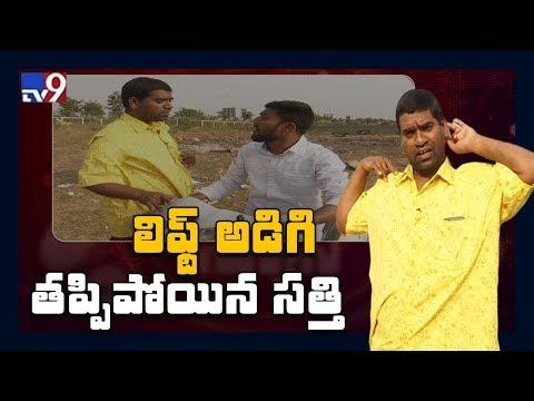 లిఫ్ట్ అడిగి తప్పిపోయిన సత్తి    iSmart Sathi - TV9