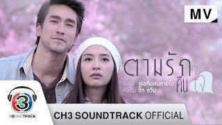 เธอคือลมหายใจ Ost.ตามรักคืนใจ | จั๊ก ชวิน | Official MV