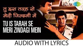 Tu Is Tarah Se Meri Zindagi with lyrics | तू है तार के