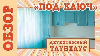 Готовый дом от застройщика | Таунхаус с отделкой и кухней | Дом на юге