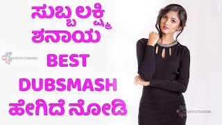 Shanaya kannada serial actress Dubsmash collection | subbalakshmi samsara | #IIK