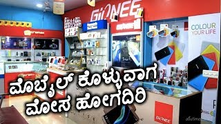 Know this before buying mobile |Kannada video