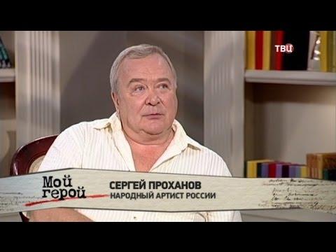 Сергей Проханов. Мой герой