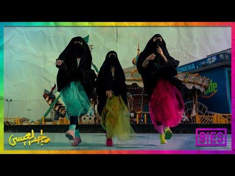 الفيديو السعودي الذي يجتاح الشرق الأوسط