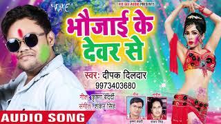 आगया Deepak Dildar का सबसे बड़ा हिट होली 2019   Bhaujayi Ke Devar Se   Bhojpuri Holi Song 2019