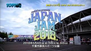 都市型フェスJAPANJAM2018/会場/ステージ紹介