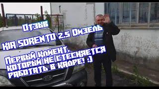 Отзыв клиента по Kia Sorento 2.5 Дизель | Первый клиент, который не стесняется работать в кадре! :)