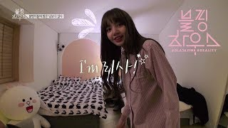 BLACKPINK - '블핑하우스 (BLACKPINK HOUSE)' EP.1-5