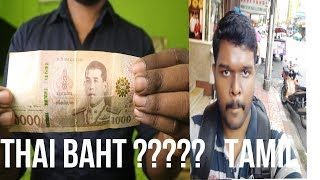 INDIAN RUPEE IN THAILAND?? THAI BAHT ? ALL QUESTIONS ANSWERED