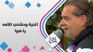 تحميل اغاني الفنان هاني العمري - اغنية وحشني كلامه يا هوا - حلوة يا دنيا MP3