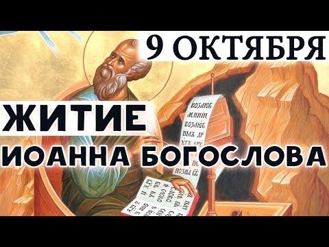 Иоанн Богослов. Житие апостола и евангелиста