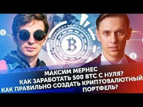 Максим Мернес CryptoBoss 💰🌴  1 000 000 с нуля  Как правильно создать криптовалютный портфель?