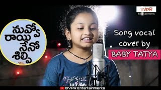 Nuvvo rai neno Shilpi song Vocal cover | Baby Tatya | nuvvo rayi neno Shilpi | BVPR Entertainments