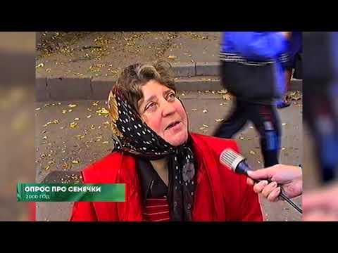 """Из 90х/Из нулевых # 2000 # Выставка """"Дары Осени"""" 2003 # Опрос про жару и семечки"""