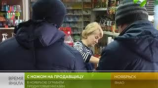 Вооруженное ограбление в Ноябрьске. Полиция разбирается