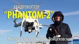 КВАДРОКОПТЕР ФАНТОМ-2 - мастер-класс Антона Войцеховского