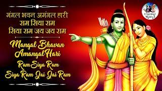 SHREE RAM BHAJAN  MANGAL BHAWAN AMANGAL HAARI  RAM SIYA RAM SIYA RAM JAY JAY RAM  RAMA BHAJAN