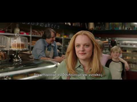 ΧΕΛΣ ΚΙΤΣΕΝ ΟΙ ΒΑΣΙΛΙΣΣΕΣ ΤΟΥ ΕΓΚΛΗΜΑΤΟΣ  (The Kitchen) - Teaser Trailer