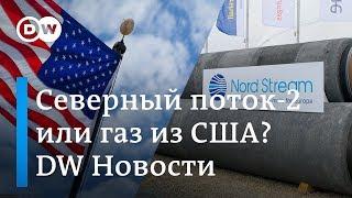 Северный поток-2 или сжиженный газ из США: кто выиграет на немецком рынке? DW Новости (12.02.2019)