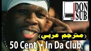 50 Cent – In Da Club (مترجم عربي) Live [donsub.com]